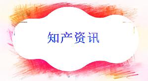 粤PCT专利申请量全国居首