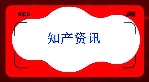 """柠萌影业申请注册""""三十而已空山茶""""商标,国际分类涉及食品、方便食品"""