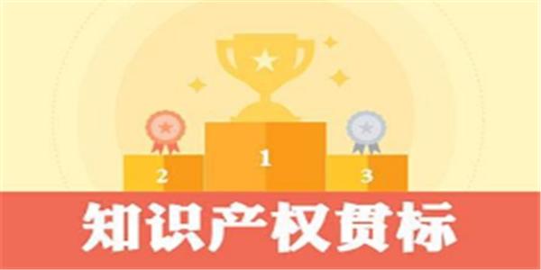 知识产权贯标奖励50000元,宿州市泗县专利资助办法!