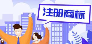 聊城有效注册商标拥有量达58295件