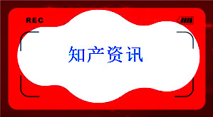 蘋果(中國)有限公司申請的圖形商標已初審公告