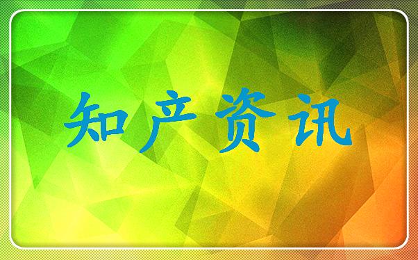 """外媒""""官宣""""拜登获胜,中国""""拜登""""商标早已注册成功!"""