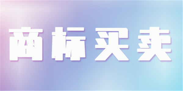 IKITZI,37類 建筑修理商標轉讓推薦