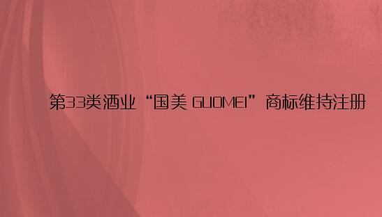 """二审改判!第33类酒业""""国美 GUOMEI""""商标维持注册"""