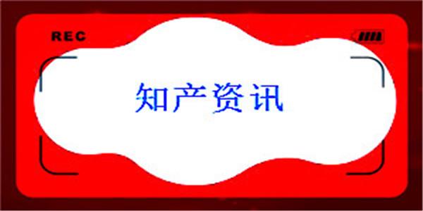 """""""小马珍珠""""""""塘真""""""""理丁""""等商标被理塘文旅申请"""