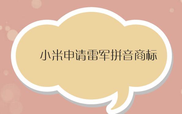 小米申请雷军拼音商标