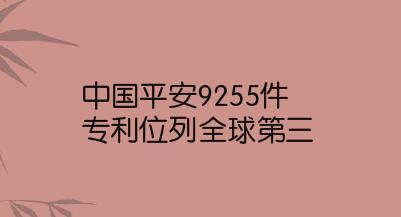 中國平安9255件專利位列全球第三