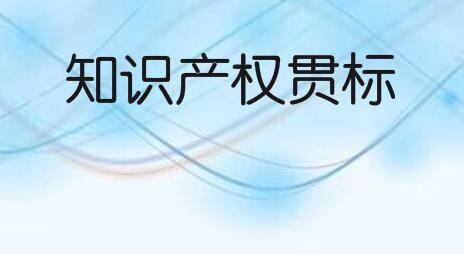 关于申报台州市天台县知识产权贯标奖励的通知,5万元