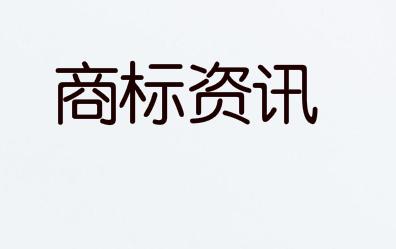 """腾讯申请""""微信芽""""""""微信苗""""""""微信花""""等商标"""