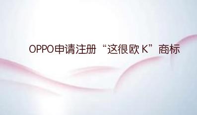 "OPPO申请注册""这很欧 K""商标"