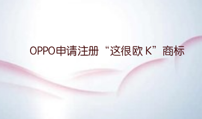 "OPPO申請注冊""這很歐 K""商標"