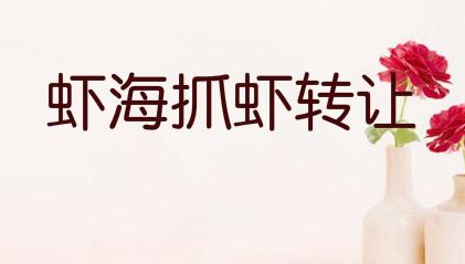 虾海抓虾,29类食品商标转让推荐