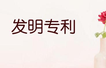 枣庄全市有效发明专利1734件 增幅全省第一