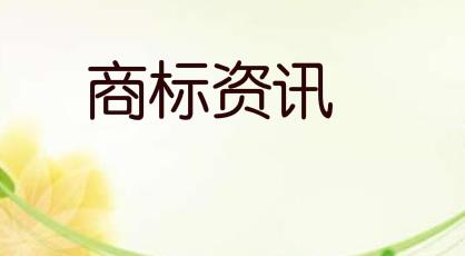 """山东华鹏拟将""""威伦维客""""玻璃丝绵系列商标,作价4500万出售"""