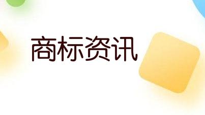 """""""笑傲股市""""還不夠,茅臺關聯公司申請""""笑傲江湖""""商標"""