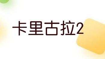 """FuRyu注册""""卡里古拉2""""商标 或将推出续作"""