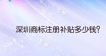 深圳商標注冊補貼多少錢?