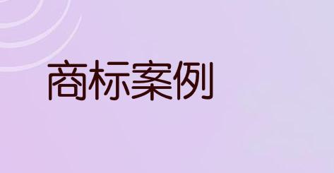 壳牌诉北壳aoa体育平台地址一审胜诉aoa体育平台地址侵权和不正当竞争案