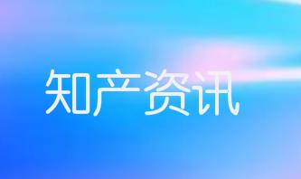 福建省泉州市注冊有效商標50萬個,居全國地級市之首