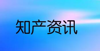 """吉利控股集團申請注冊""""富吉康""""商標"""