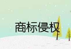 重庆市机电起诉鸽皇公司的商标侵权判决胜诉,获得赔偿1000万元