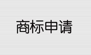 """""""你好,李焕英""""全部45类商标被申请注册中"""