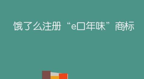 """餓了么注冊""""e口年味""""商標,目前顯示申請中"""