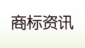 清远已有中国驰名商标13件
