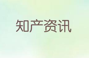广州外观专利被侵权如何判断?