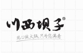 """成都知名火锅店的艰难维权路:""""川西坝子""""2年起诉36家山寨店均获胜诉"""
