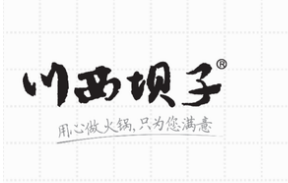 """成都知名火鍋店的艱難維權路:""""川西壩子""""2年起訴36家山寨店均獲勝訴"""