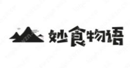 """以餐飲為主題的""""妙食物語""""logo設計合集賞析"""