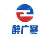 餐飲logo設計——醉廣寒
