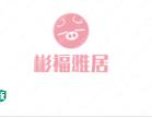 家居行业logo设计:彬福雅居