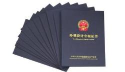 2021年6月3日亳州市拥有有效发明专利2507件增幅居全省第6位