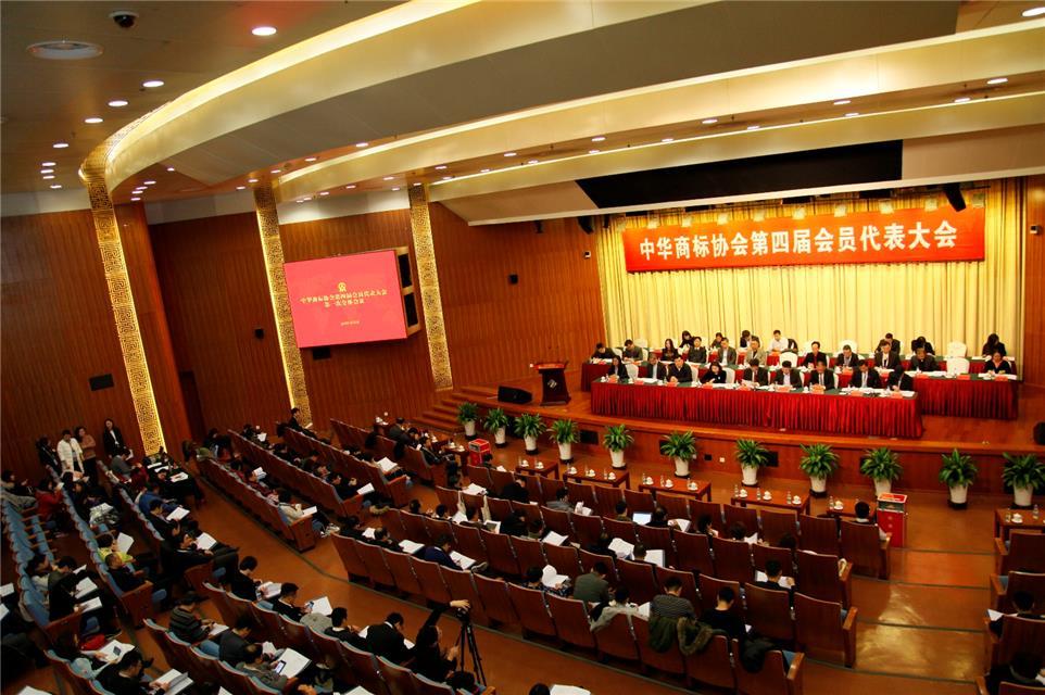 阿里巴巴集团等30家单位当选中华商标协会副会长单位