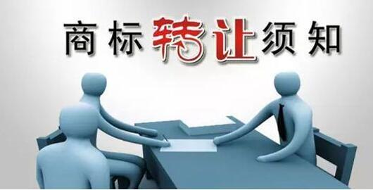 深圳商标转让