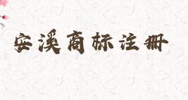 安溪商标注册