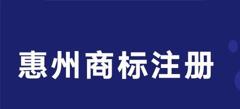 惠州商标注册