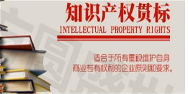 深圳知识产权贯标
