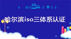 哈尔滨iso三体系认证