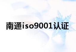 南通iso9001認證