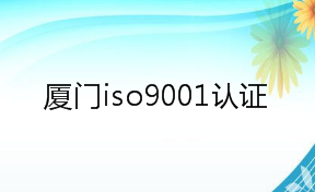 厦门iso9001认证