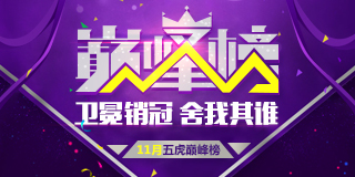 2017年11月一品标局销售五虎琅琊榜_销售排行榜_一品标局