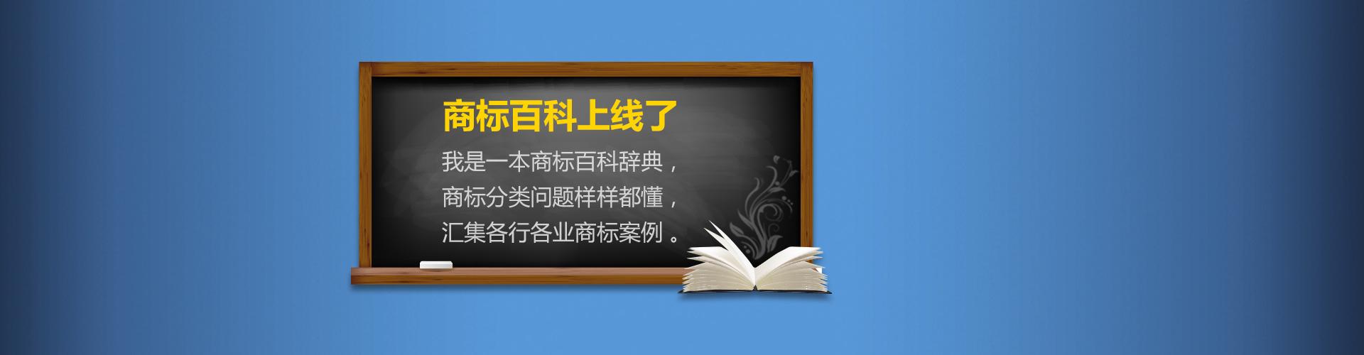 商标百科_商标注册申请_商标分类_商标查询网站_一品标局