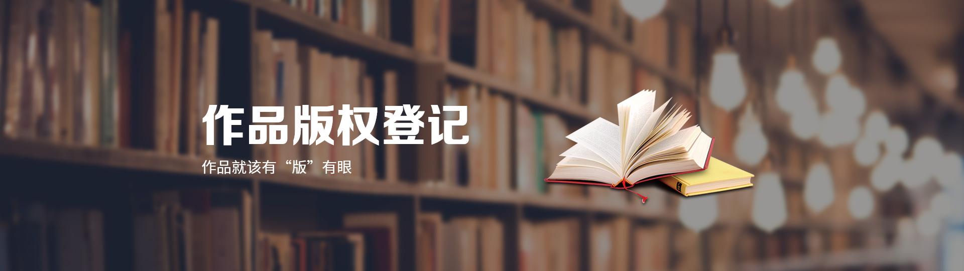 版權登記_軟件著作權_版權登記中心_一品標局