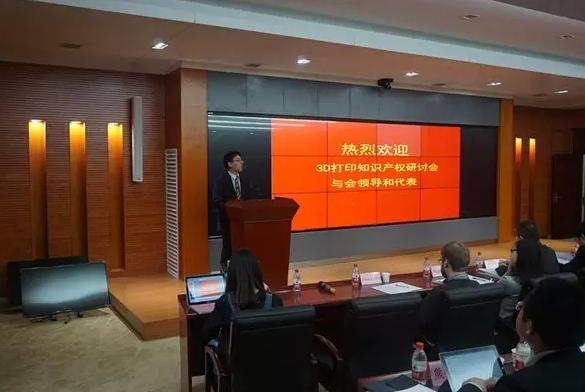 中國首個3D打印知識產權國際研討會在長沙召開