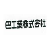 巴工业商标