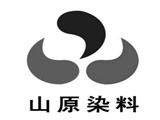 山原染料化工商标