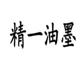 精一油墨商标